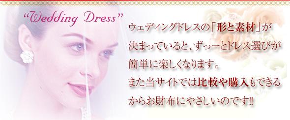 ウェディングドレスの「形と素材」が決まっていると、ドレス選びが簡単に楽しくなります。